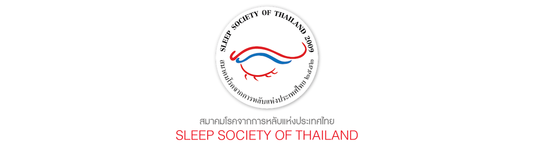 sst.or.th Logo
